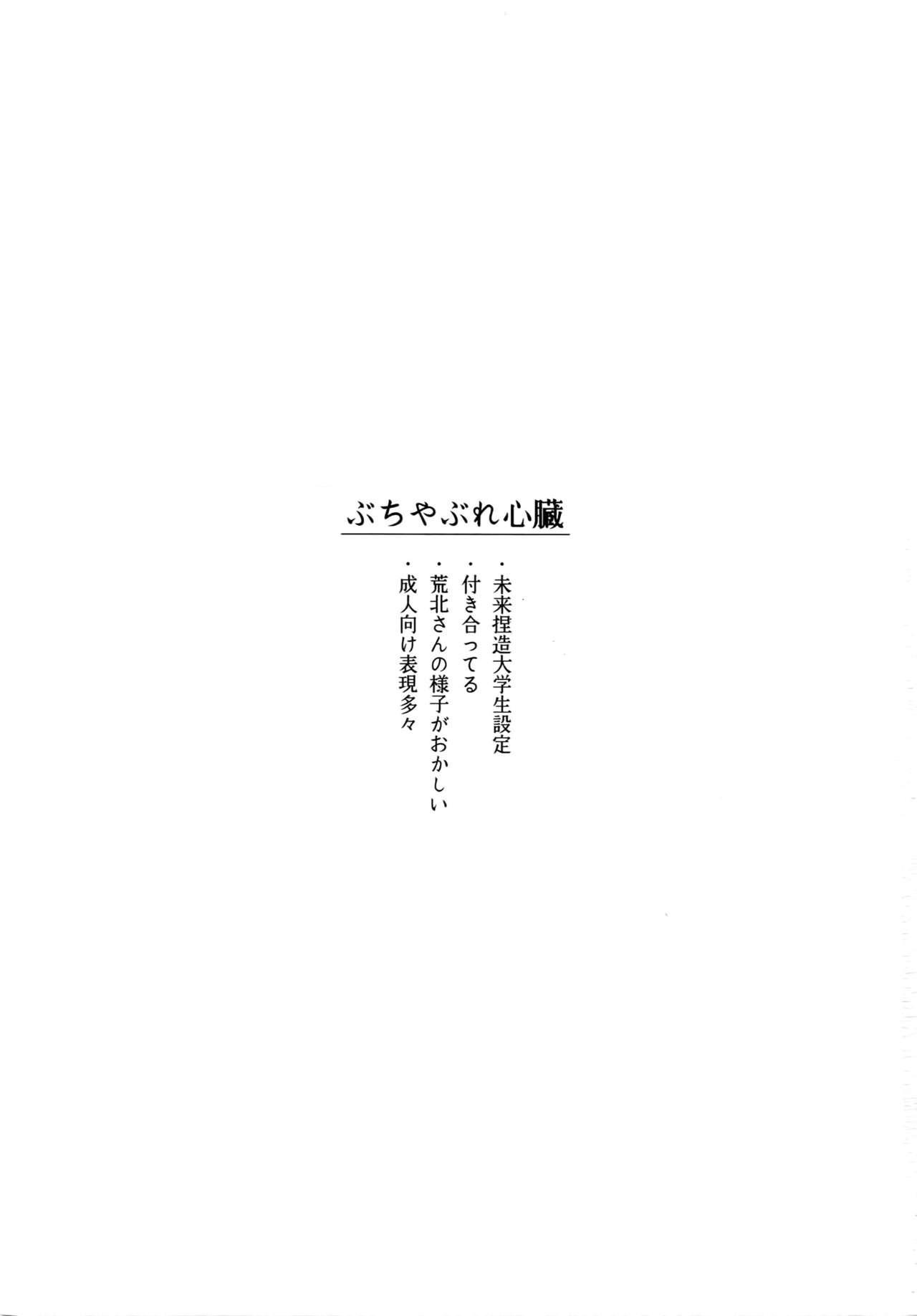 Buchi Yabure Shinzou 1