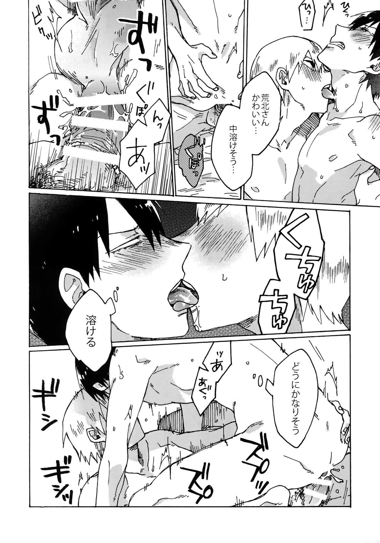 Buchi Yabure Shinzou 28