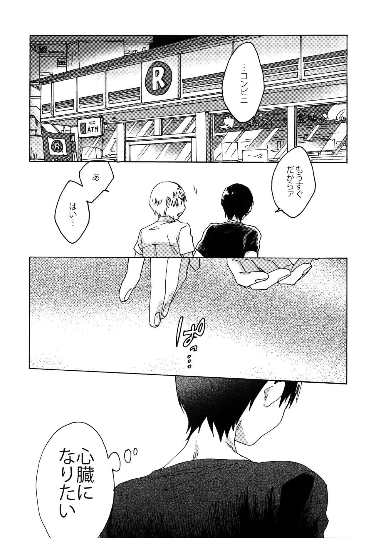 Buchi Yabure Shinzou 37