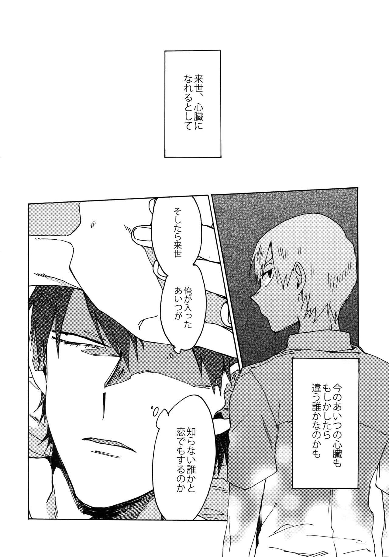 Buchi Yabure Shinzou 40