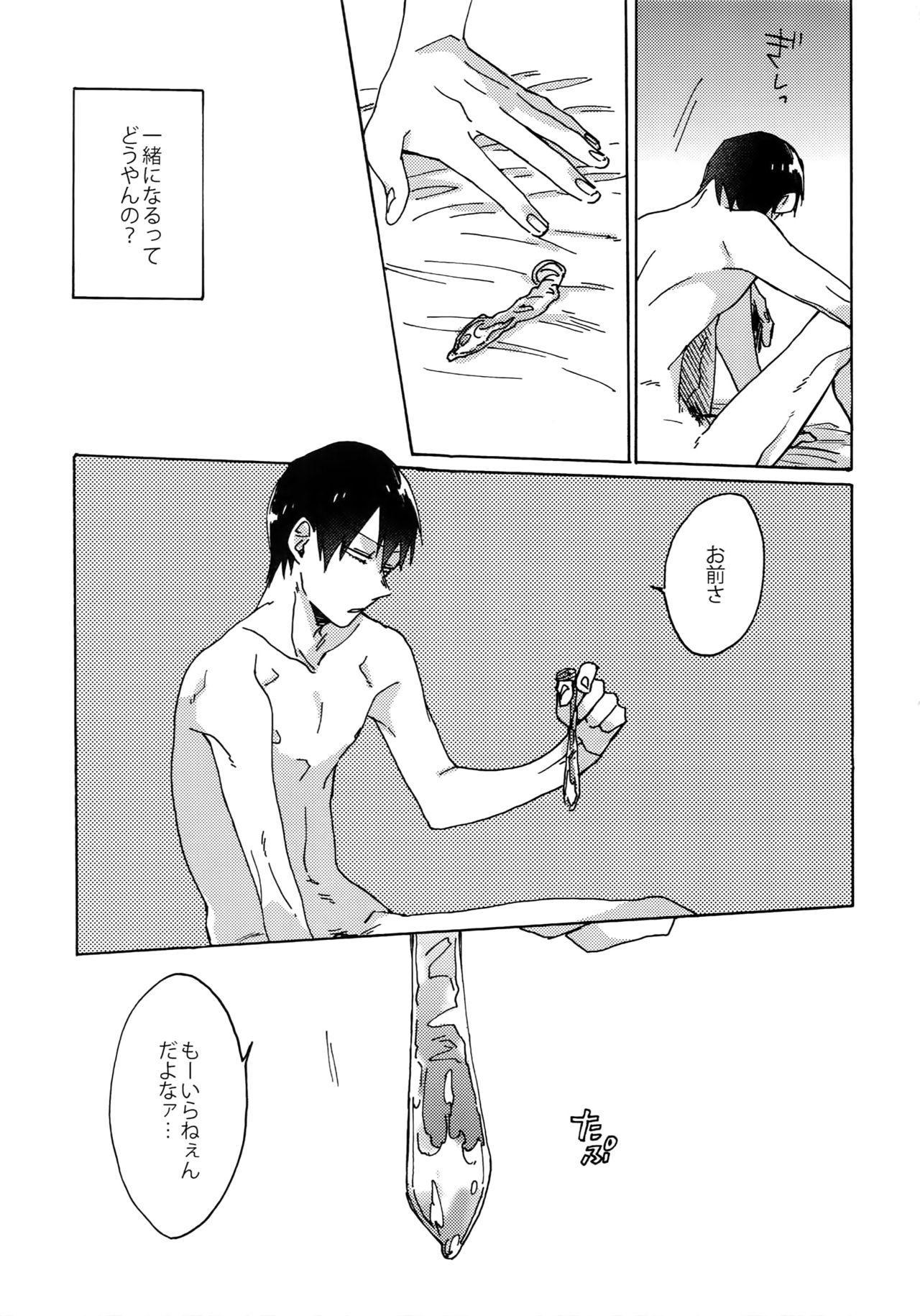 Buchi Yabure Shinzou 41
