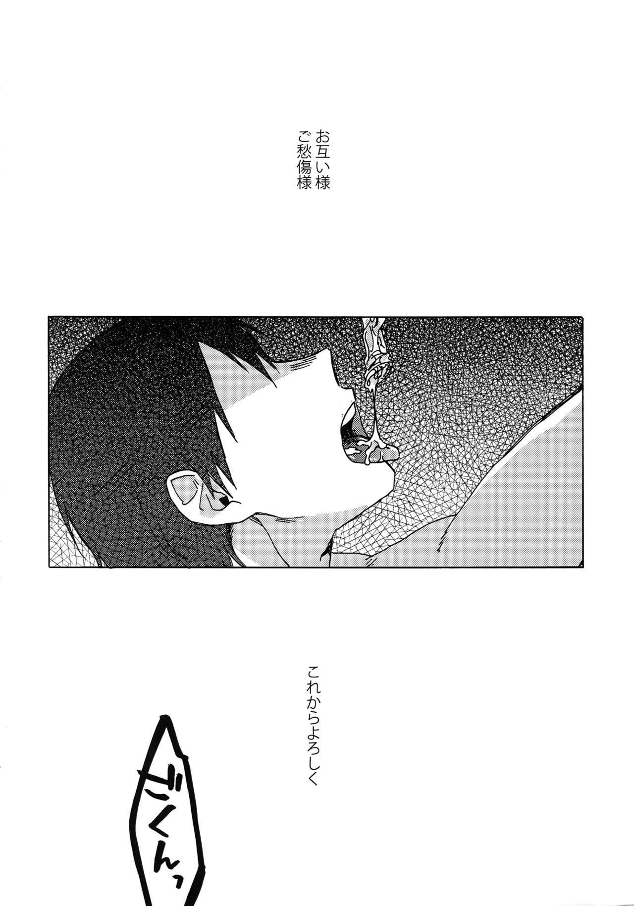 Buchi Yabure Shinzou 42