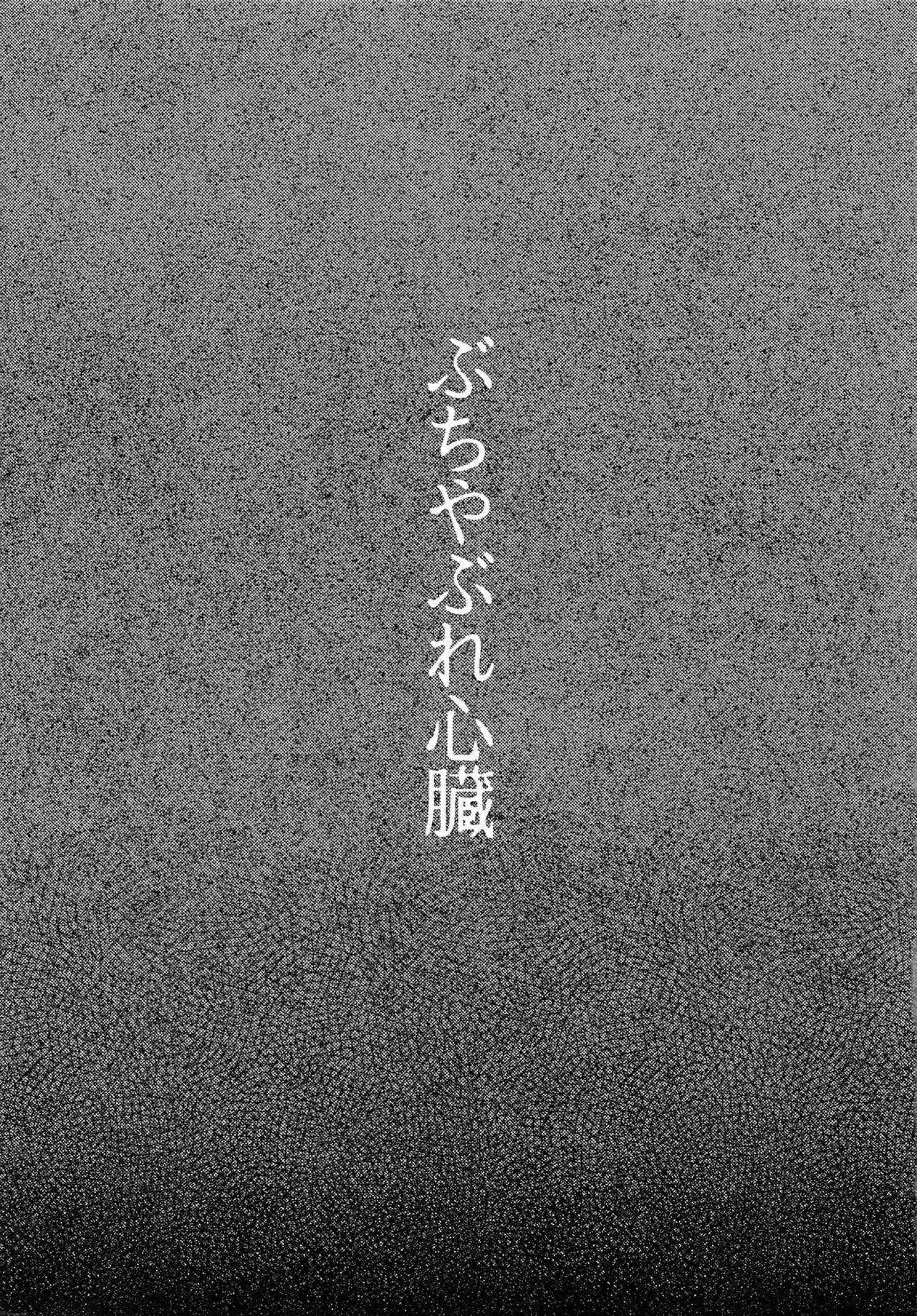Buchi Yabure Shinzou 43