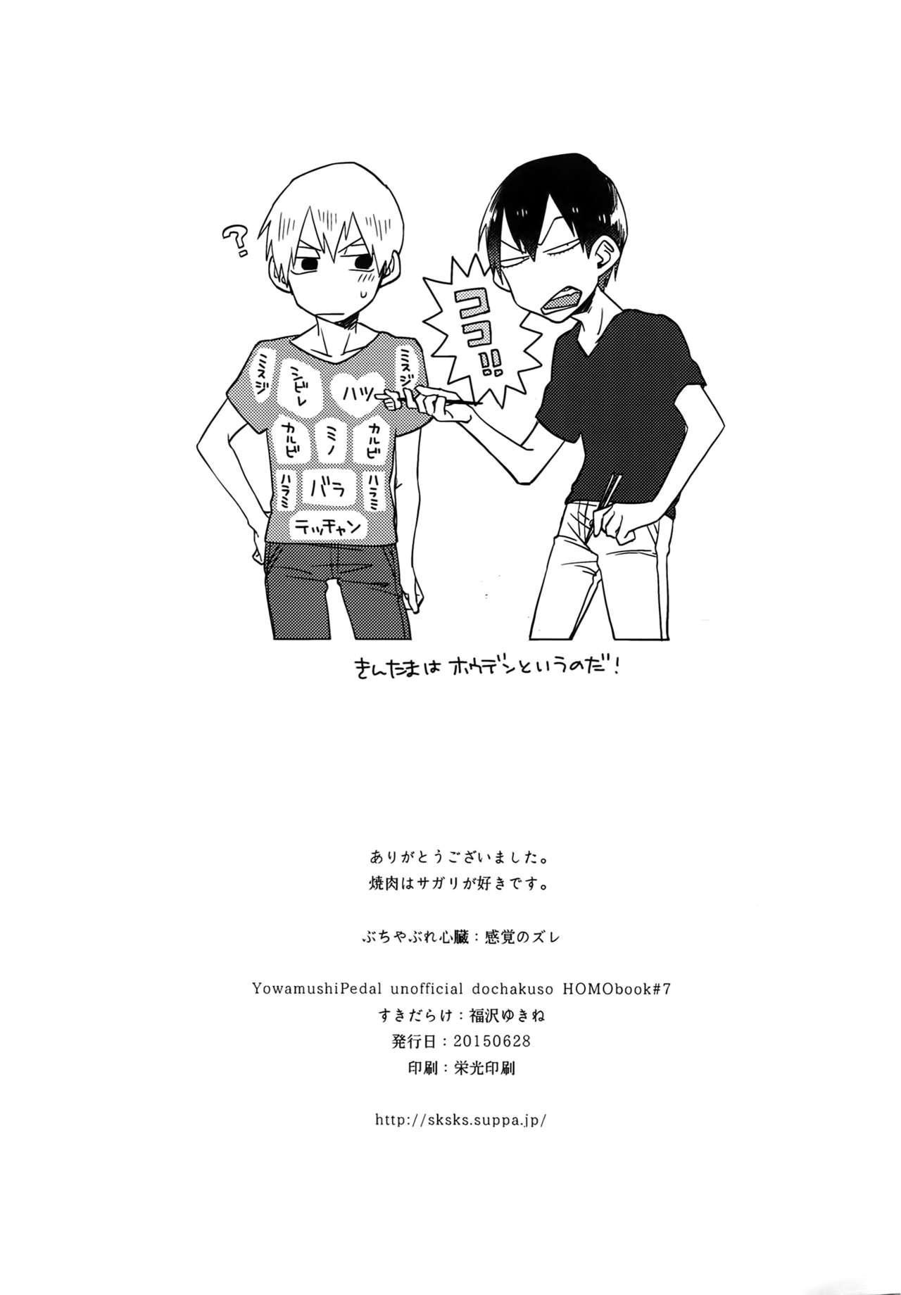 Buchi Yabure Shinzou 44