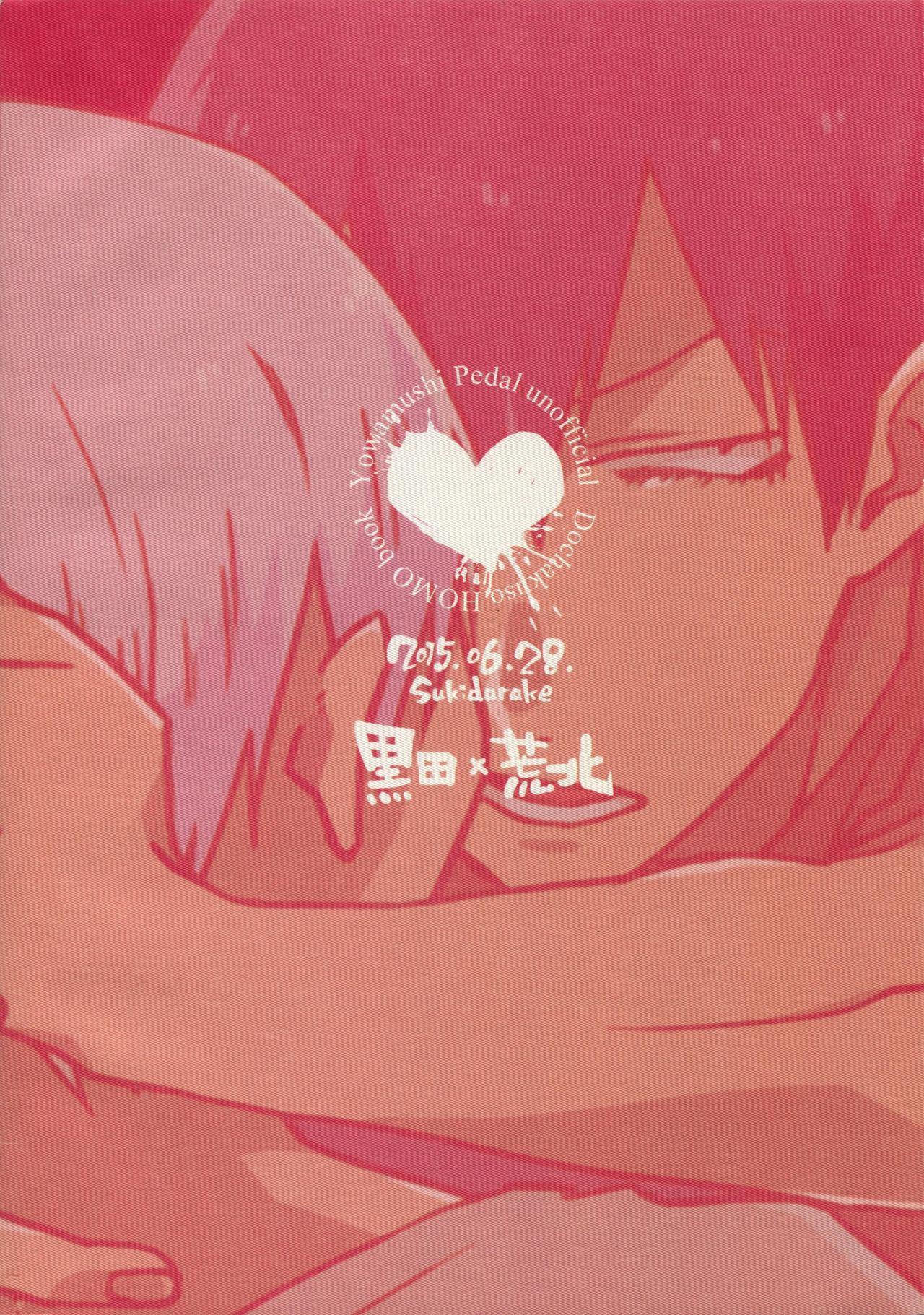 Buchi Yabure Shinzou 45