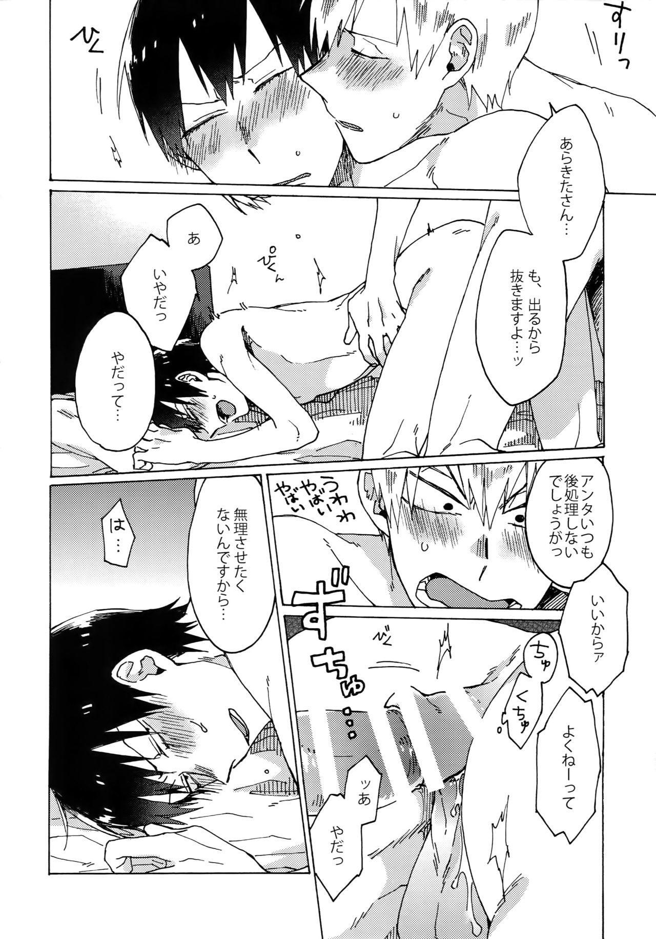Buchi Yabure Shinzou 4