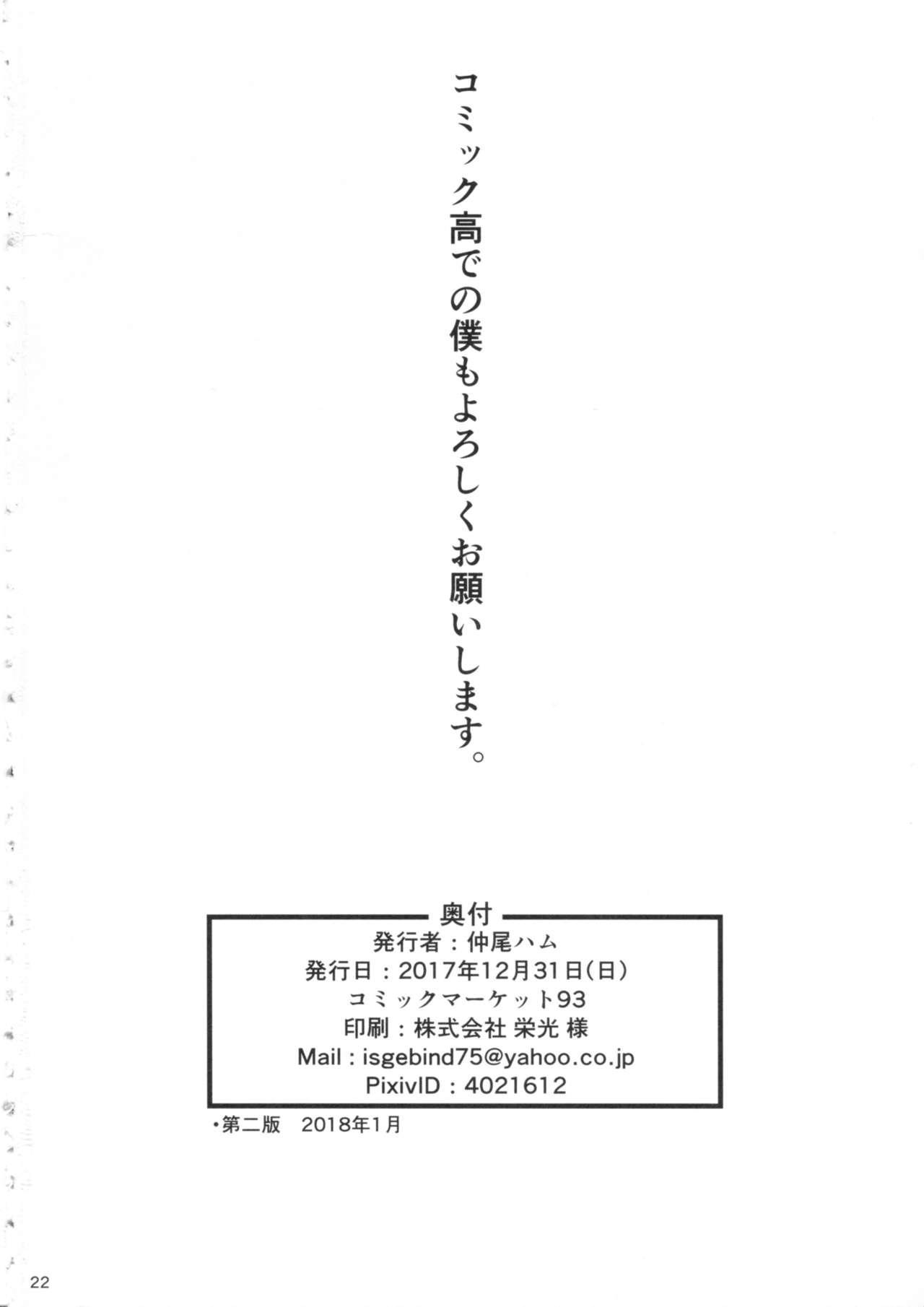 Omocha Asobi 20