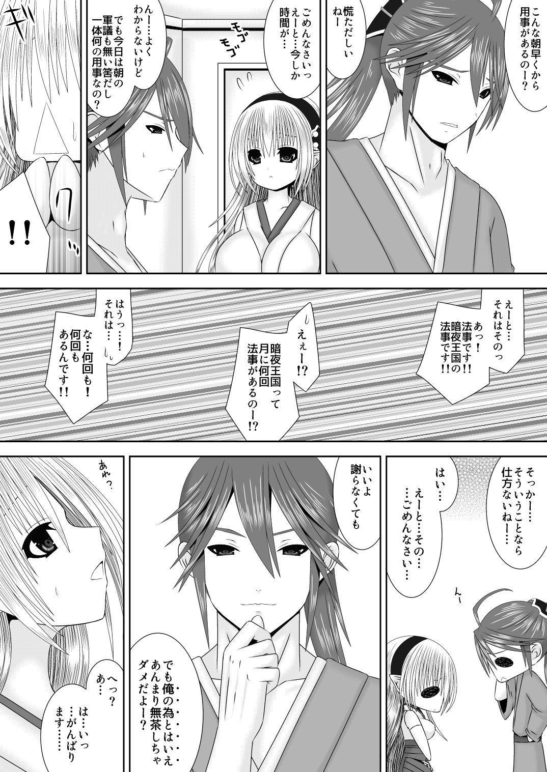 Kanpeki Darling 3