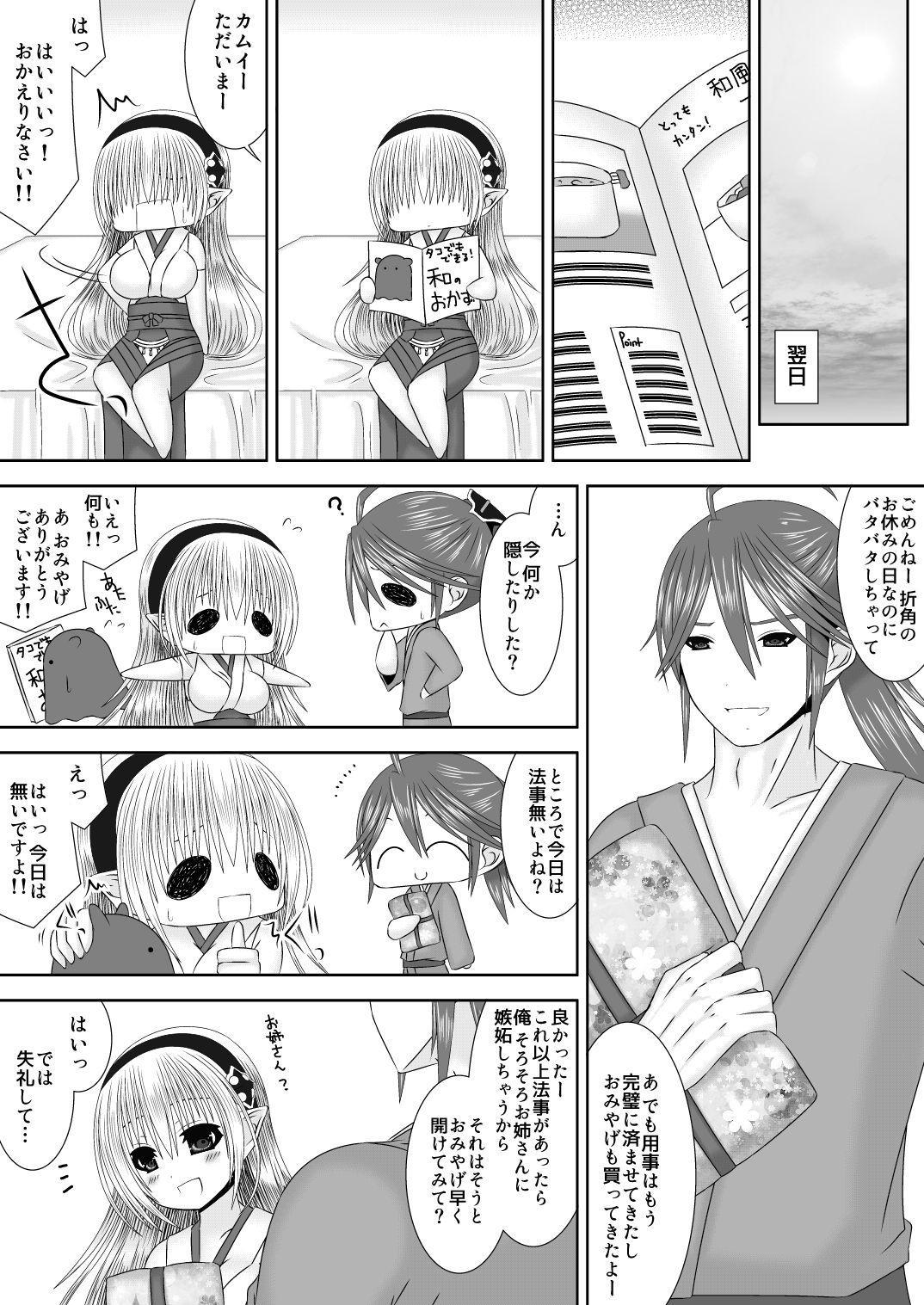 Kanpeki Darling 5