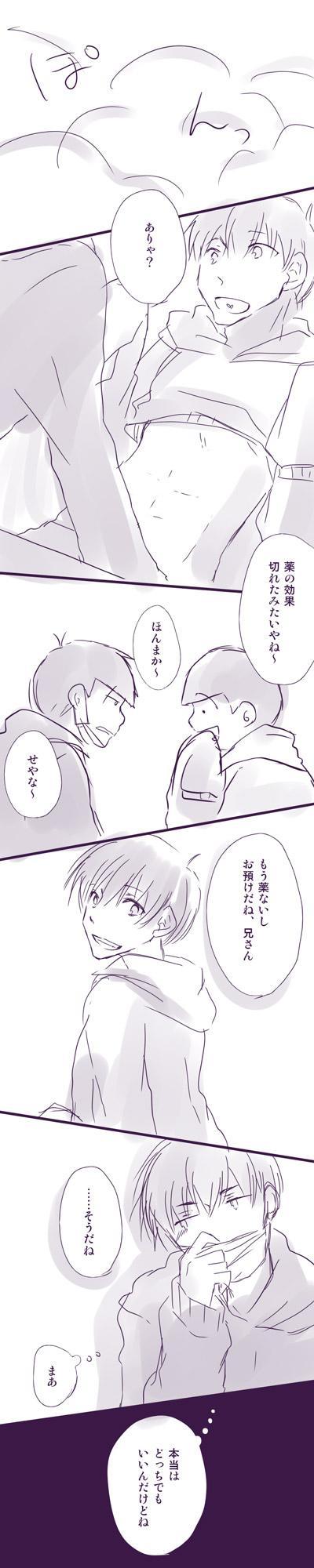 [Souko] Ichimatsu Nii-san to Juushimatsu-chan ♀ (Osomatsu-san) 4