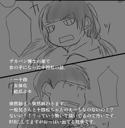 [Souko] Ichimatsu Nii-san to Juushimatsu-chan ♀ (Osomatsu-san) 5
