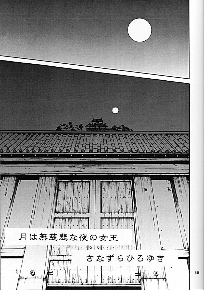 Street Fighter - Sana 6 13