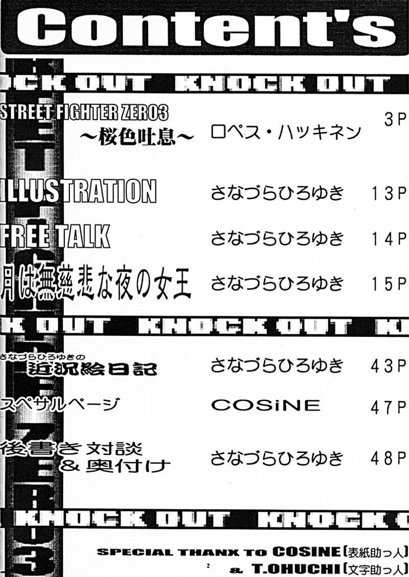 Street Fighter - Sana 6 1