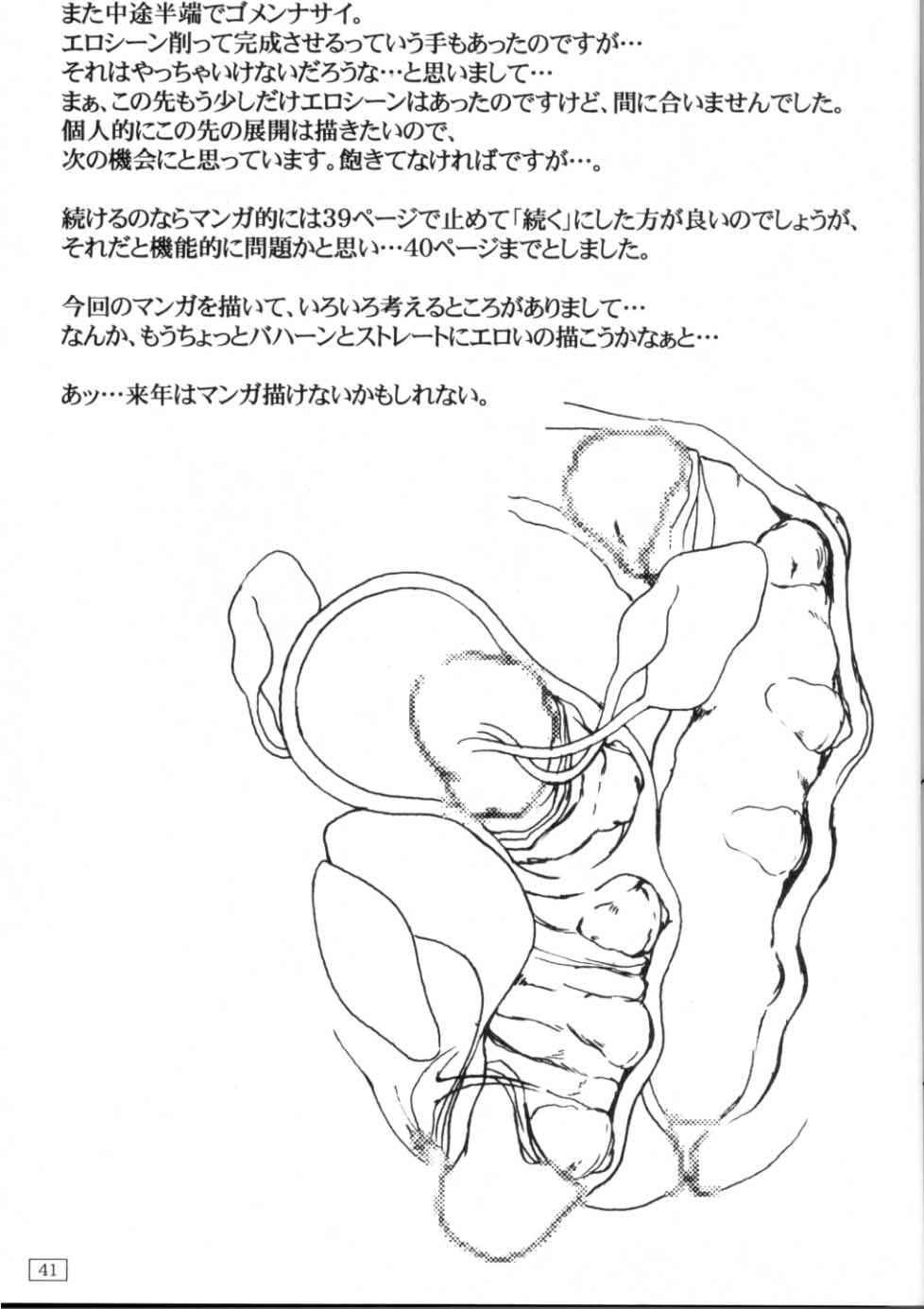 Hirohiko Yanagi - Free3 39