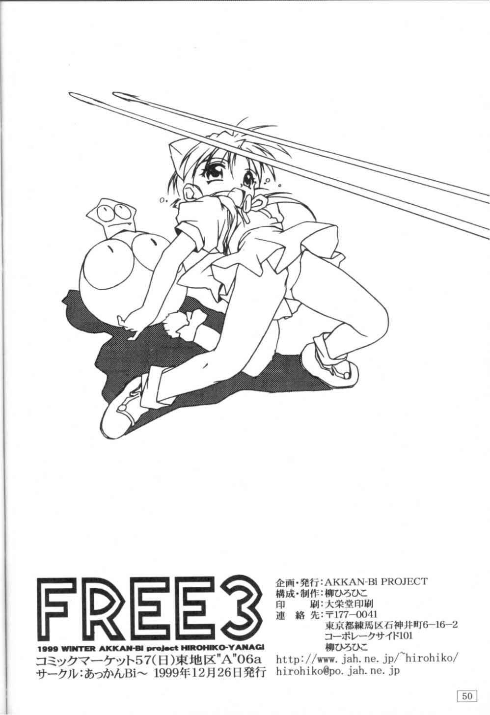 Hirohiko Yanagi - Free3 48