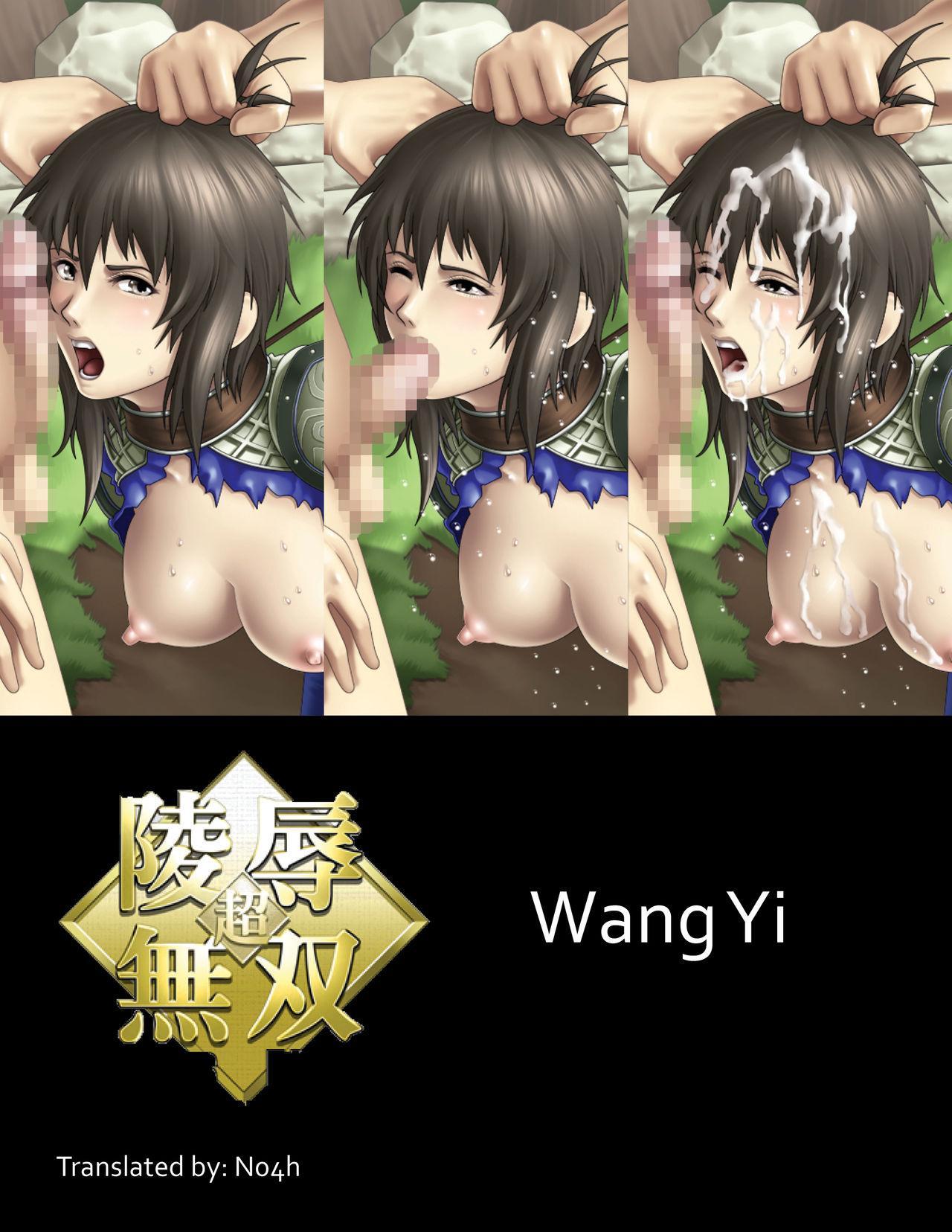 Chou Ryoujoku Musou 0