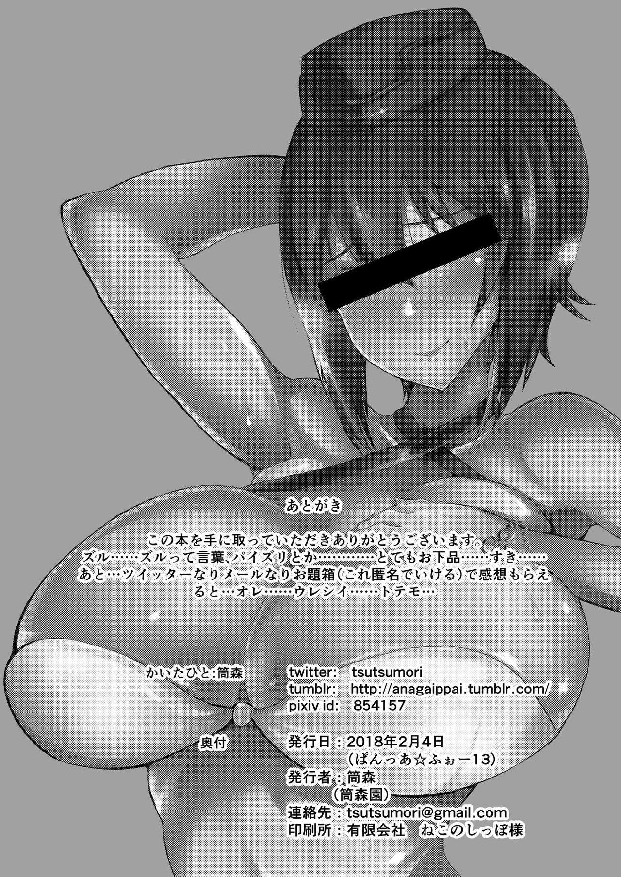 Maho-san ni Dasu!!! 21