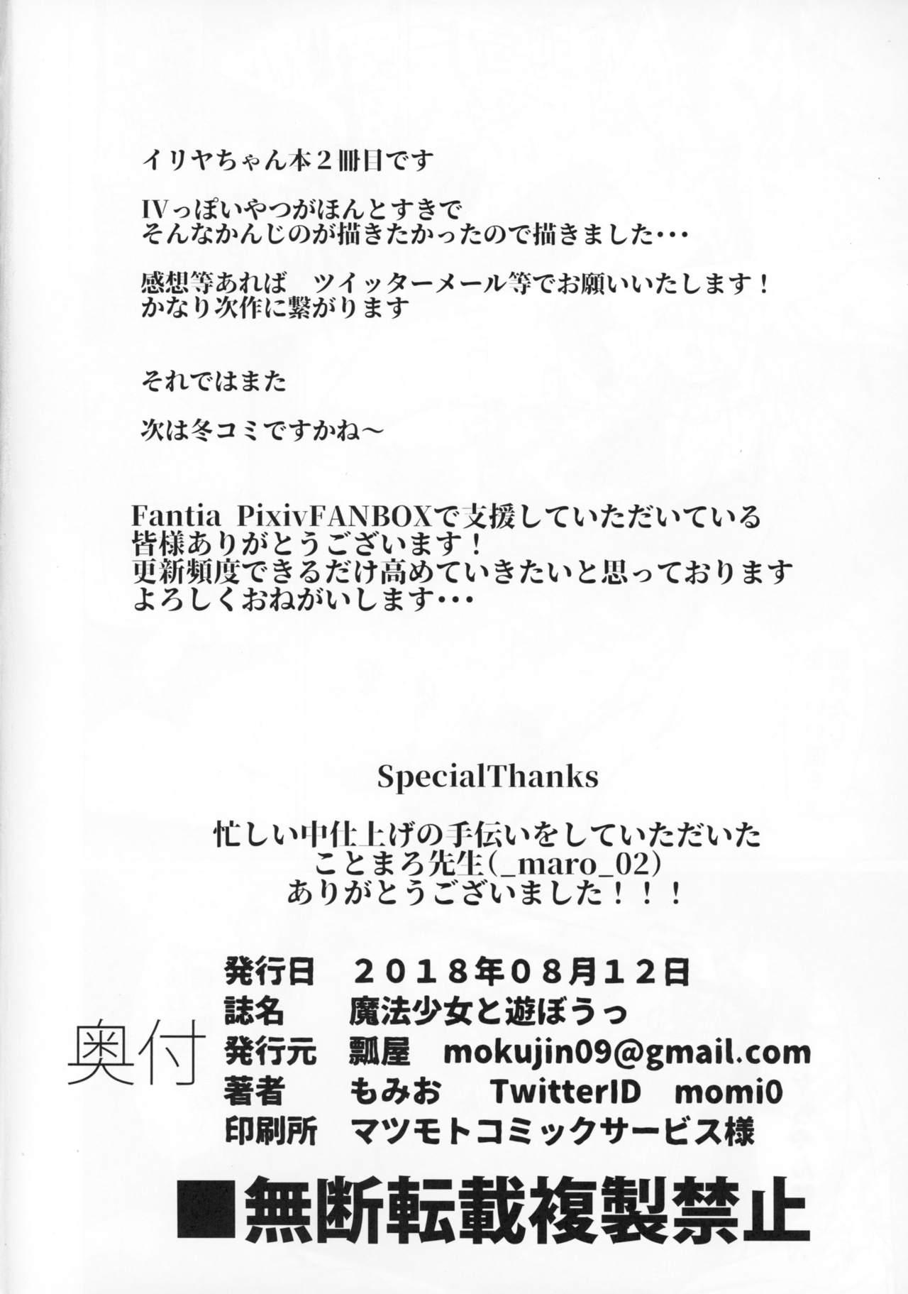 Mahou Shoujo to Asobou 20