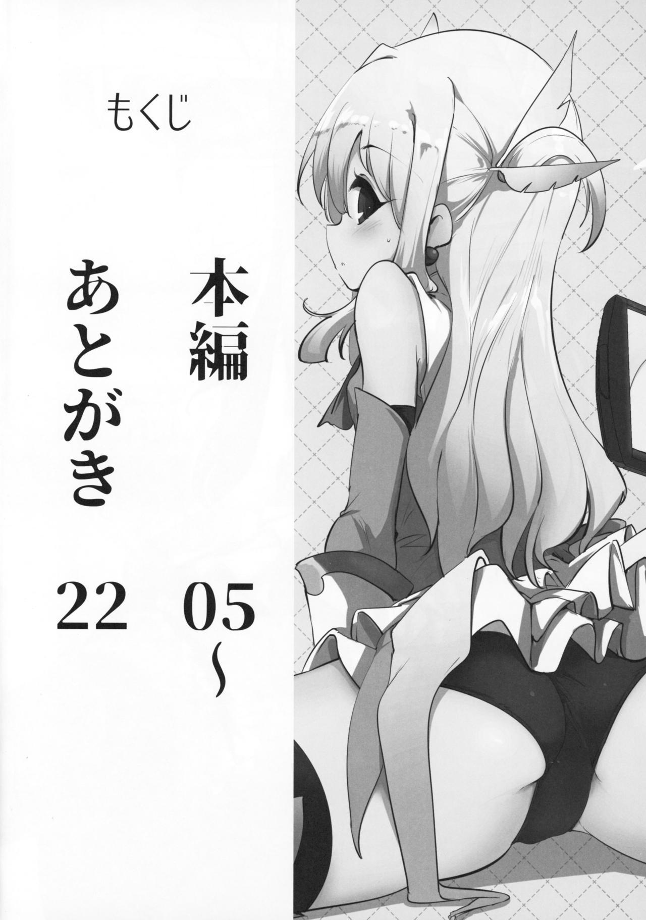 Mahou Shoujo to Asobou 2