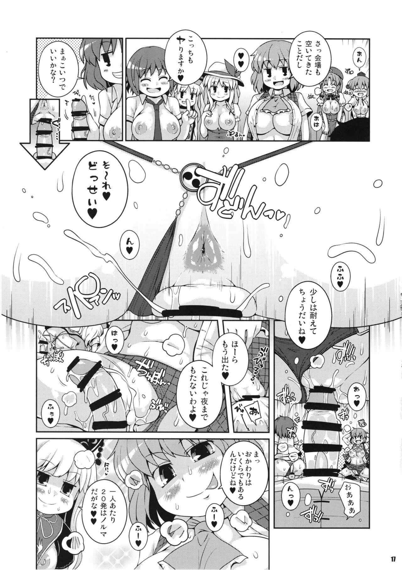 Minna no Gensoukyou Ketsu Matsuri Natsu 15