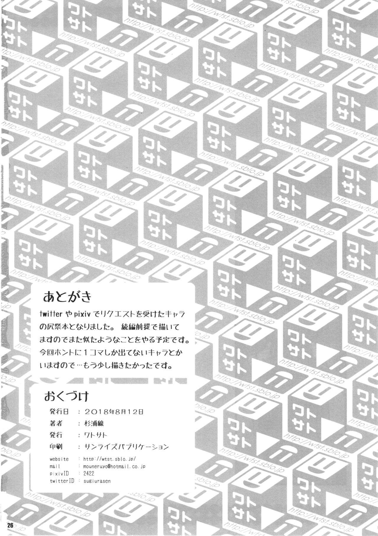 Minna no Gensoukyou Ketsu Matsuri Natsu 24