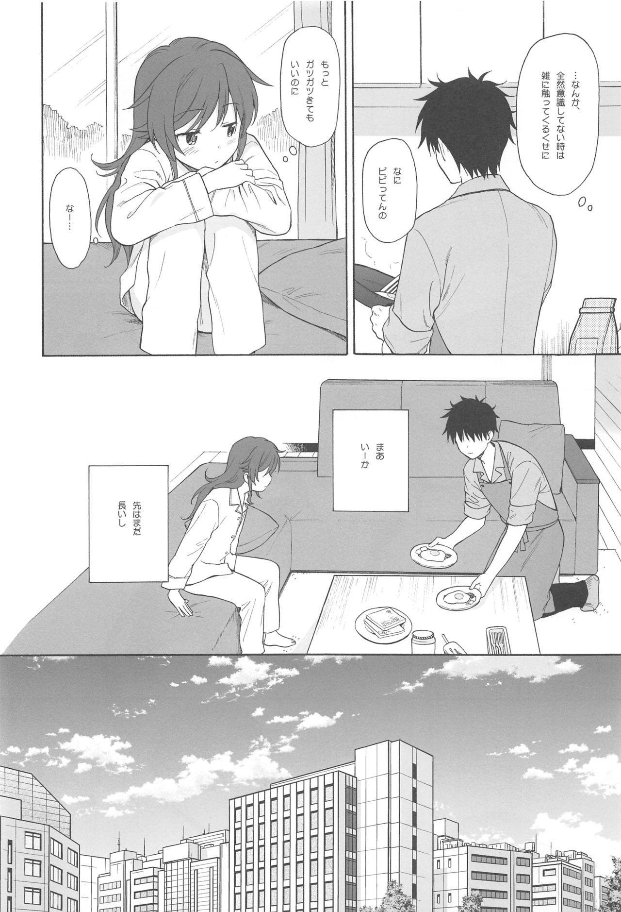 Kono Sekai no Owari made 10