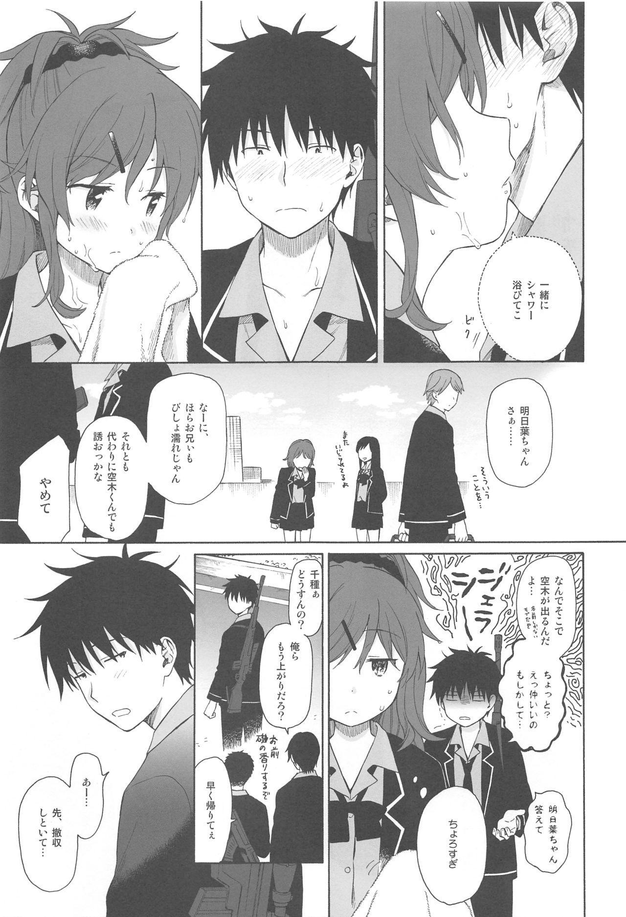 Kono Sekai no Owari made 15
