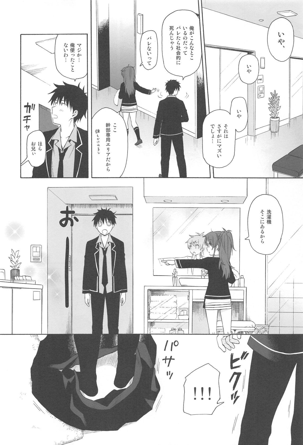 Kono Sekai no Owari made 16