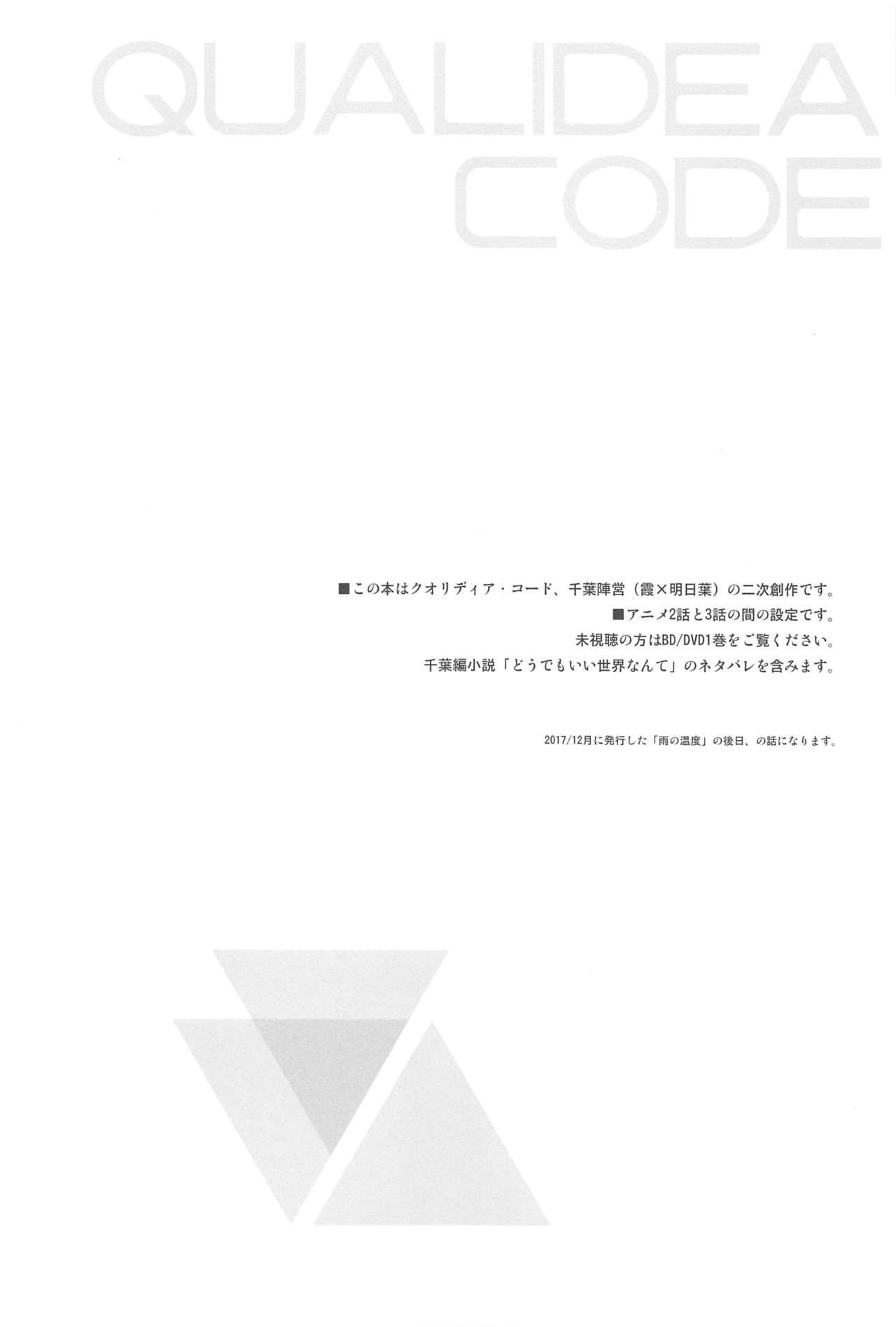 Kono Sekai no Owari made 2