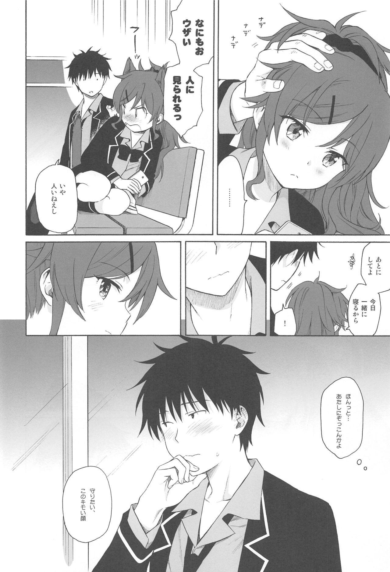 Kono Sekai no Owari made 42