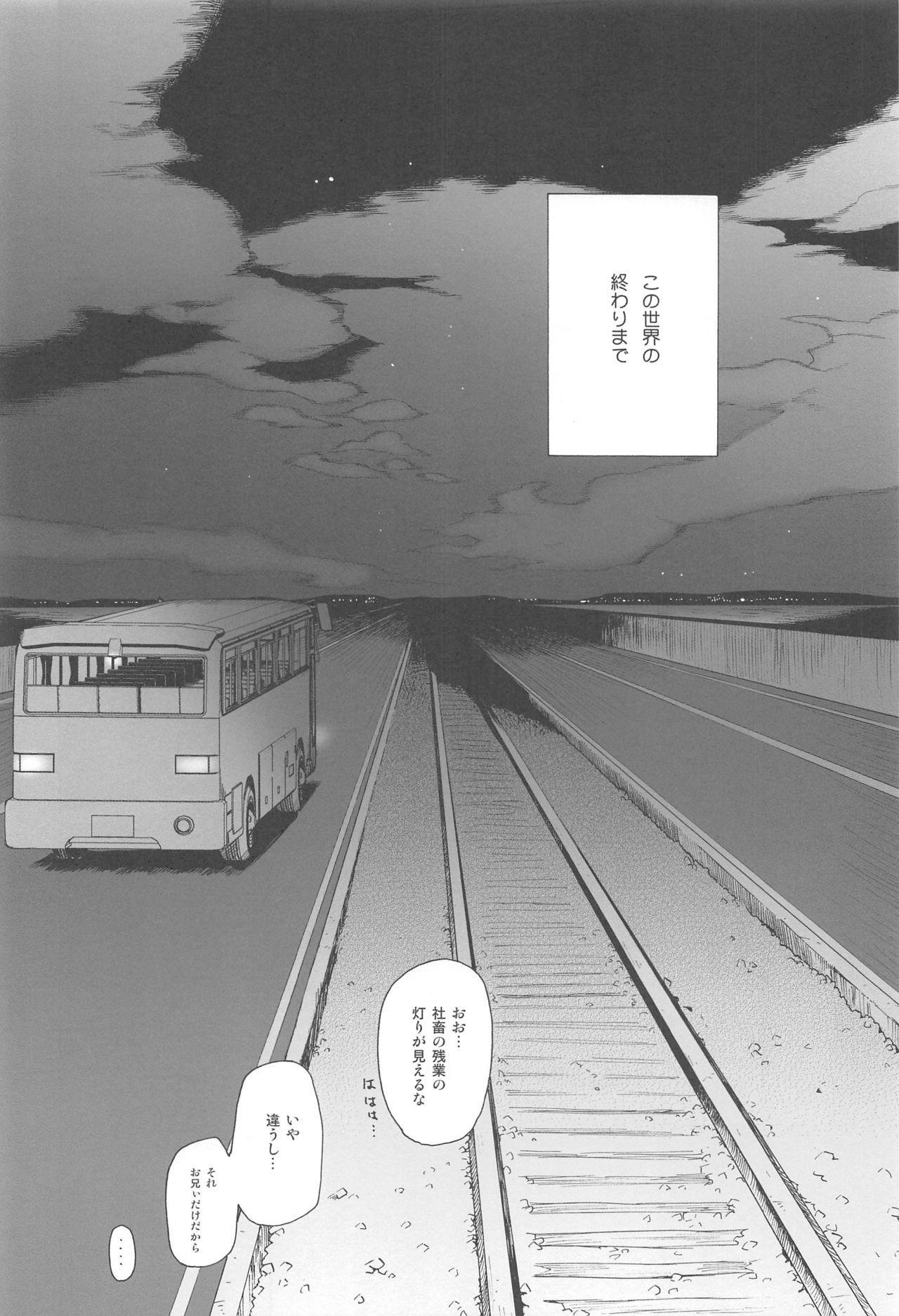 Kono Sekai no Owari made 44