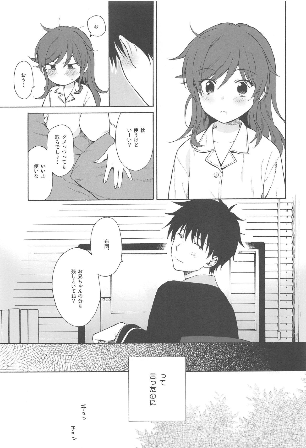 Kono Sekai no Owari made 5