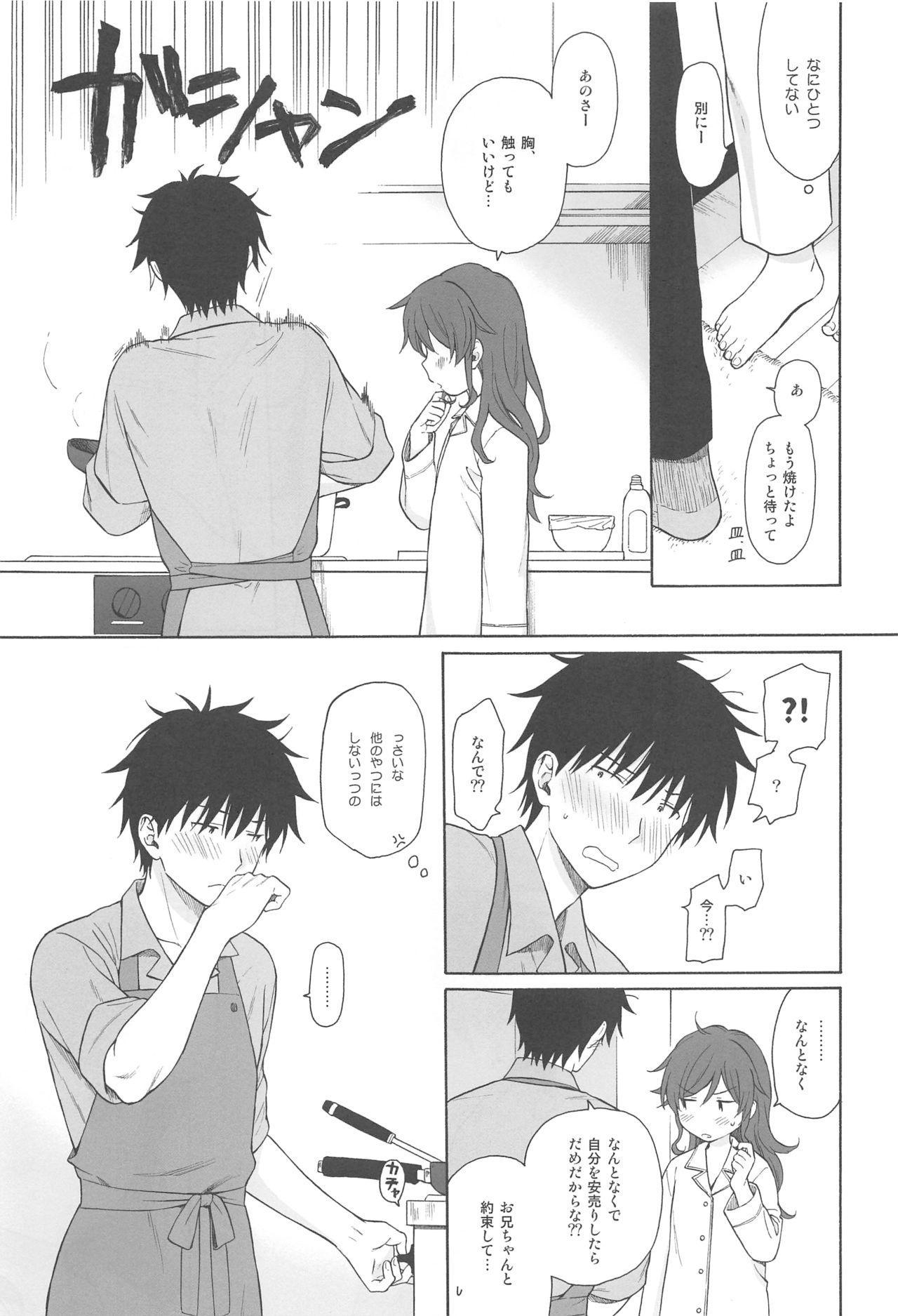 Kono Sekai no Owari made 7