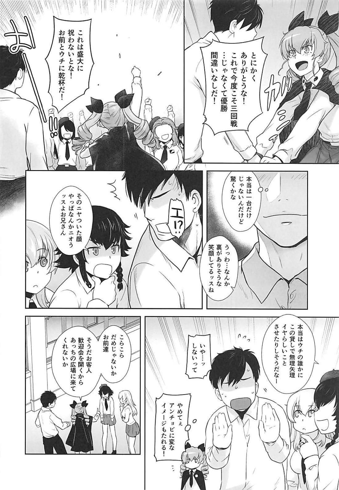Anata ga Anchovy o Shiawase ni Suru Hon 8