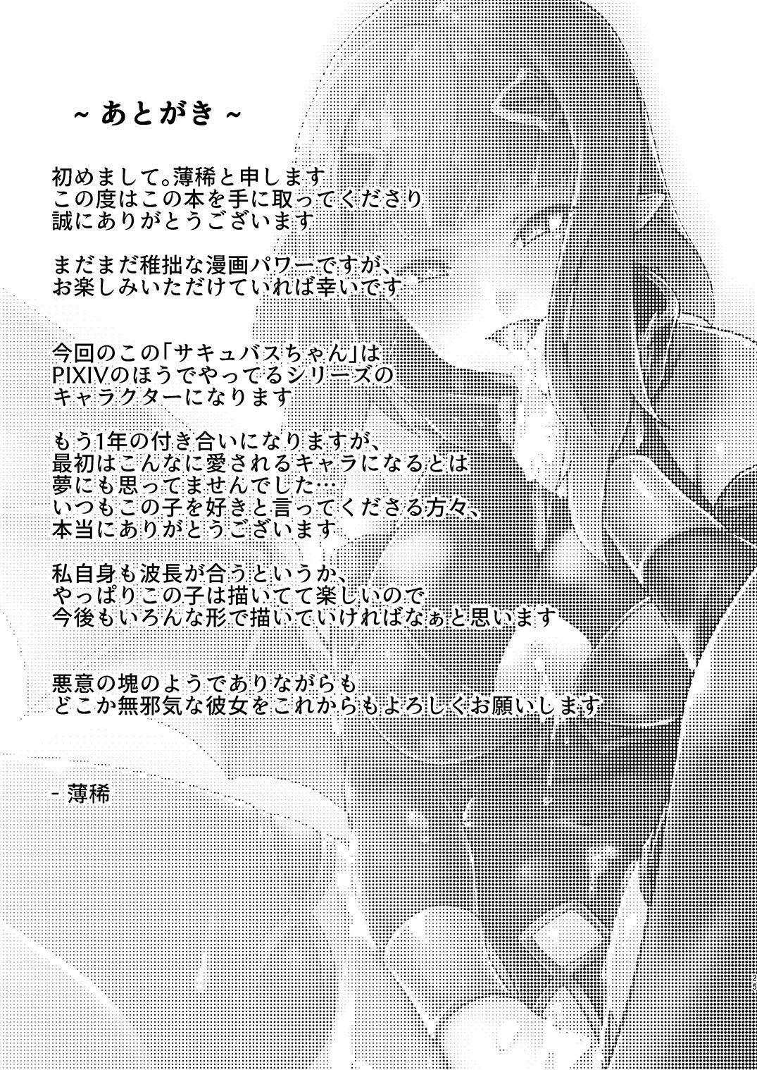 Yasashii Succubus-chan to 23