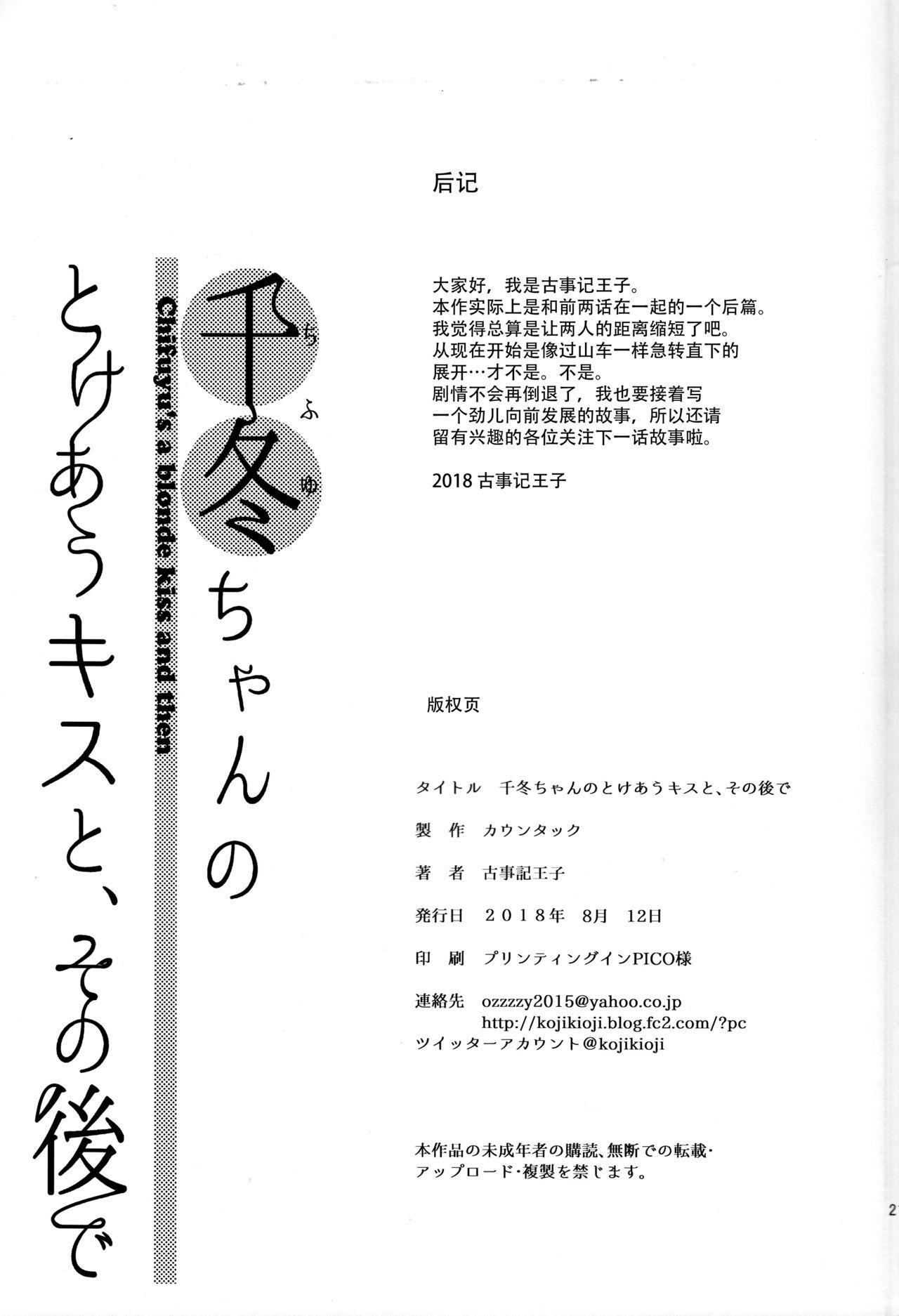 (C94) [Countack (Kojiki Ohji)] Chifuyu-chan no Tokeau Kiss to, Sono Ato de - Chifuyu's a blonde kiss and then [Chinese] [脸肿汉化组] 20