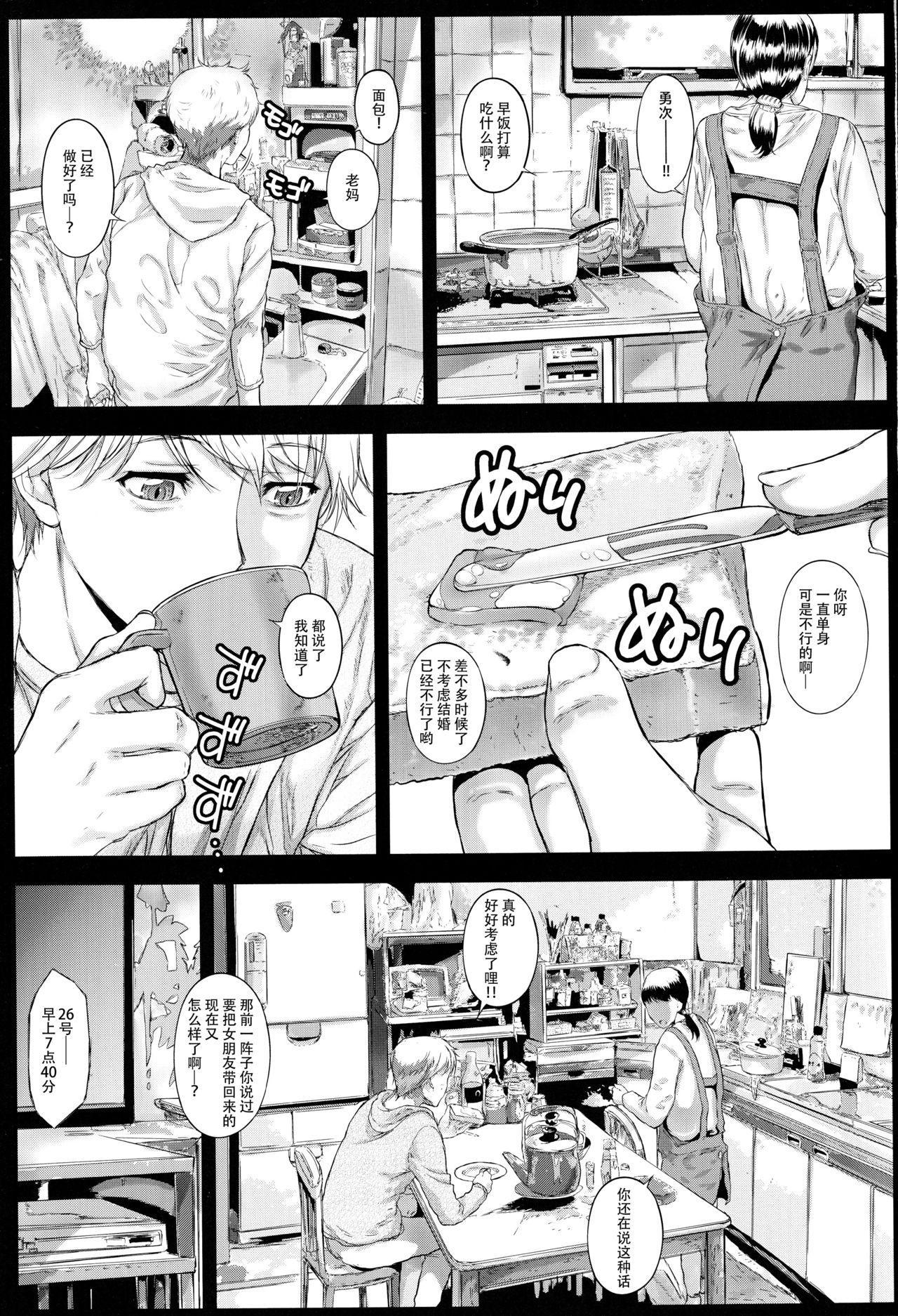 (C94) [Countack (Kojiki Ohji)] Chifuyu-chan no Tokeau Kiss to, Sono Ato de - Chifuyu's a blonde kiss and then [Chinese] [脸肿汉化组] 2