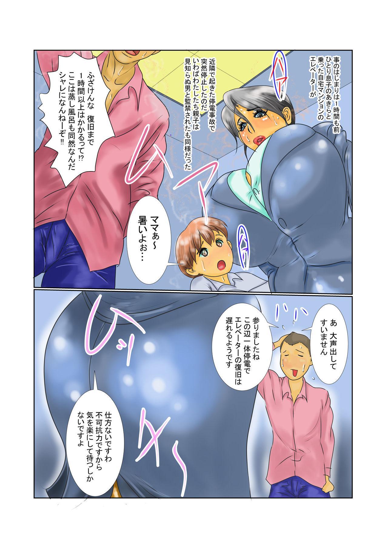 Uzuki Haha Mesu Buta Gimi no Mama ni Boku no Seishi o Agete Mita 2
