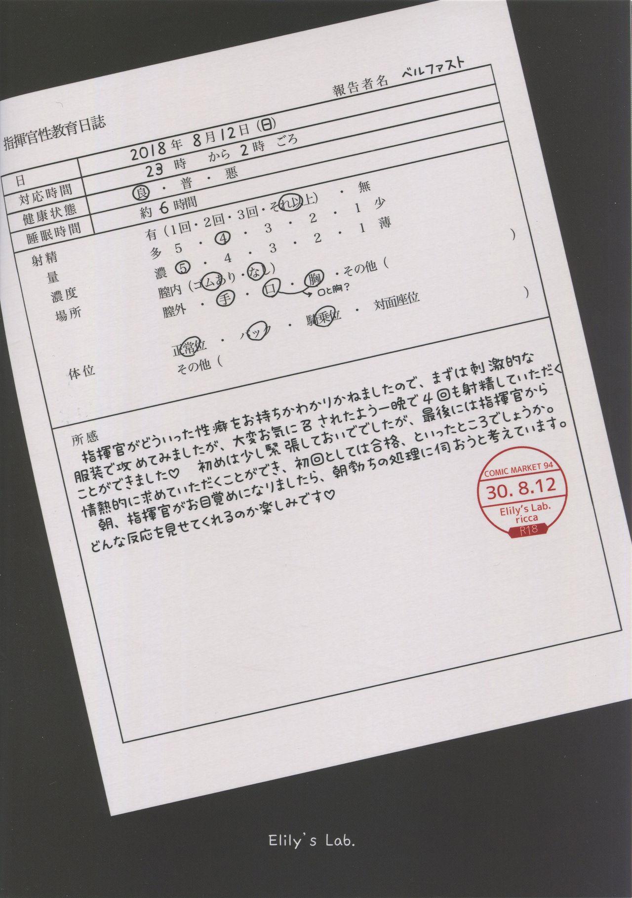 Shikikan Seikyouiku Nippou 26