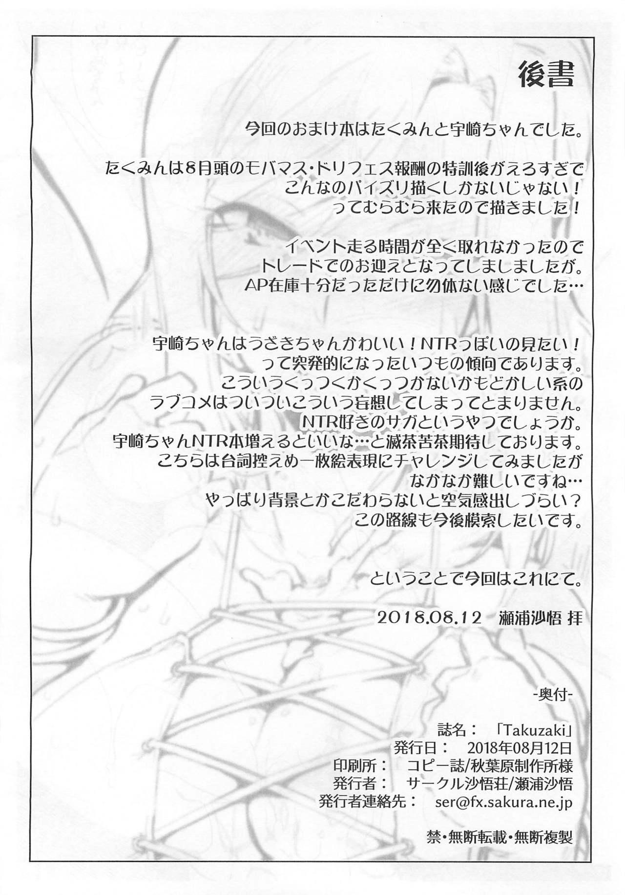 Takuzaki 8