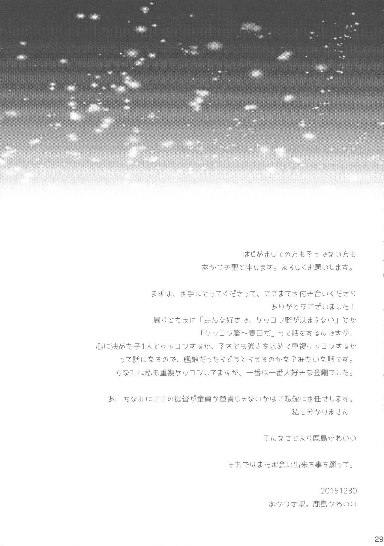 Watashi ga Anata no Ichiban. 26