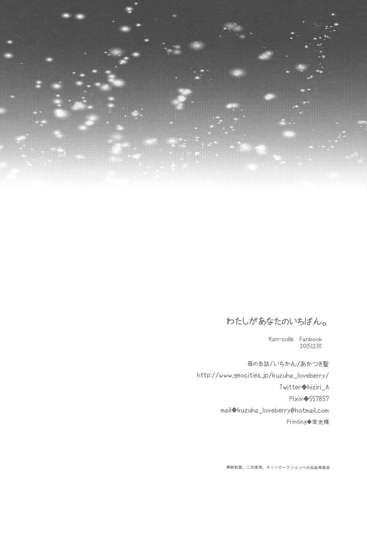 Watashi ga Anata no Ichiban. 27