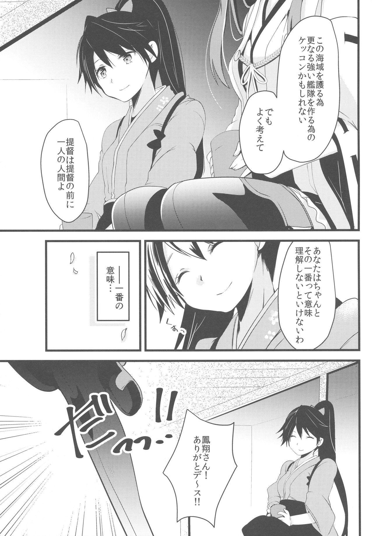 Watashi ga Anata no Ichiban. 6