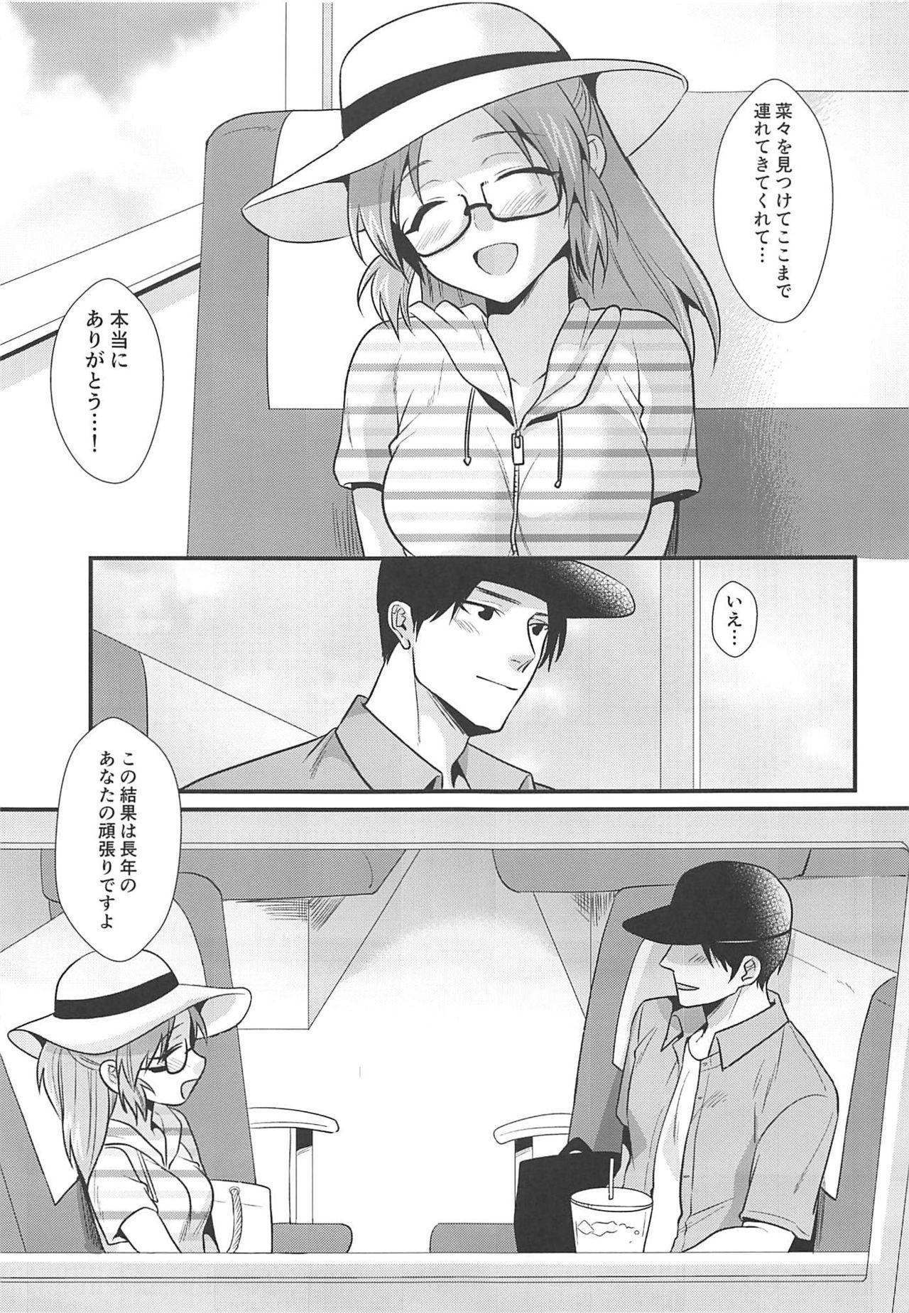 Boku no Nana-san Natsuyasumi Hen 11