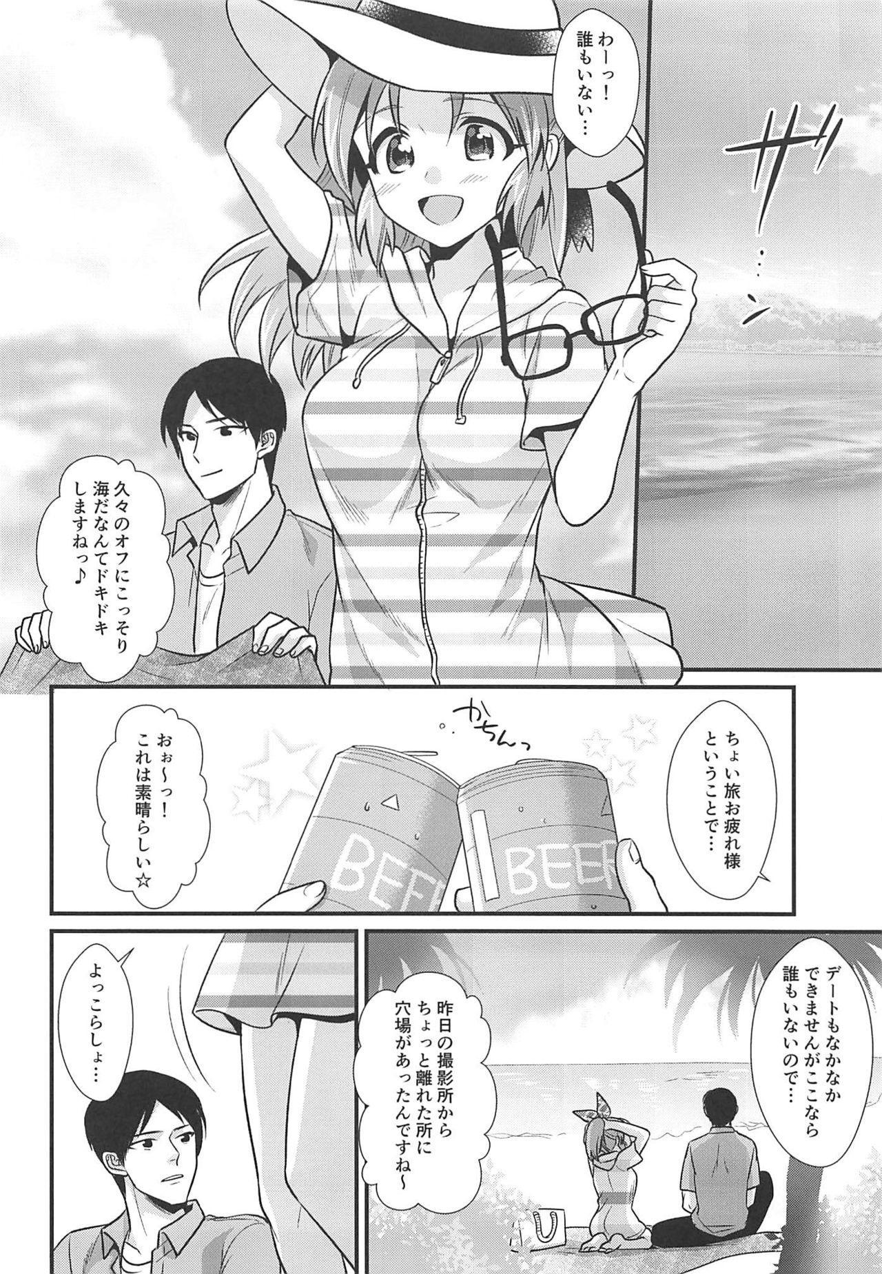 Boku no Nana-san Natsuyasumi Hen 12