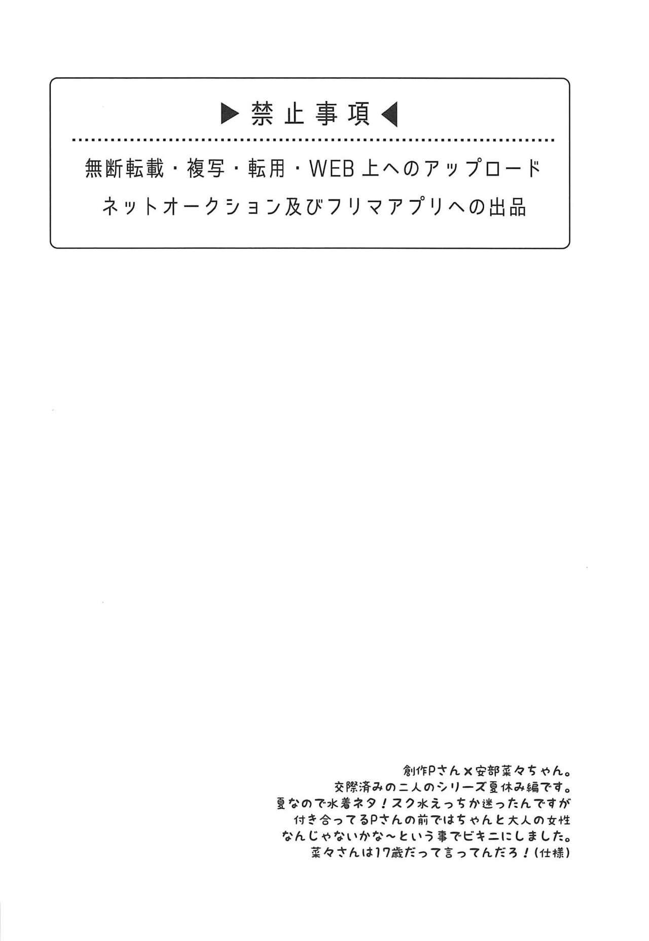Boku no Nana-san Natsuyasumi Hen 2