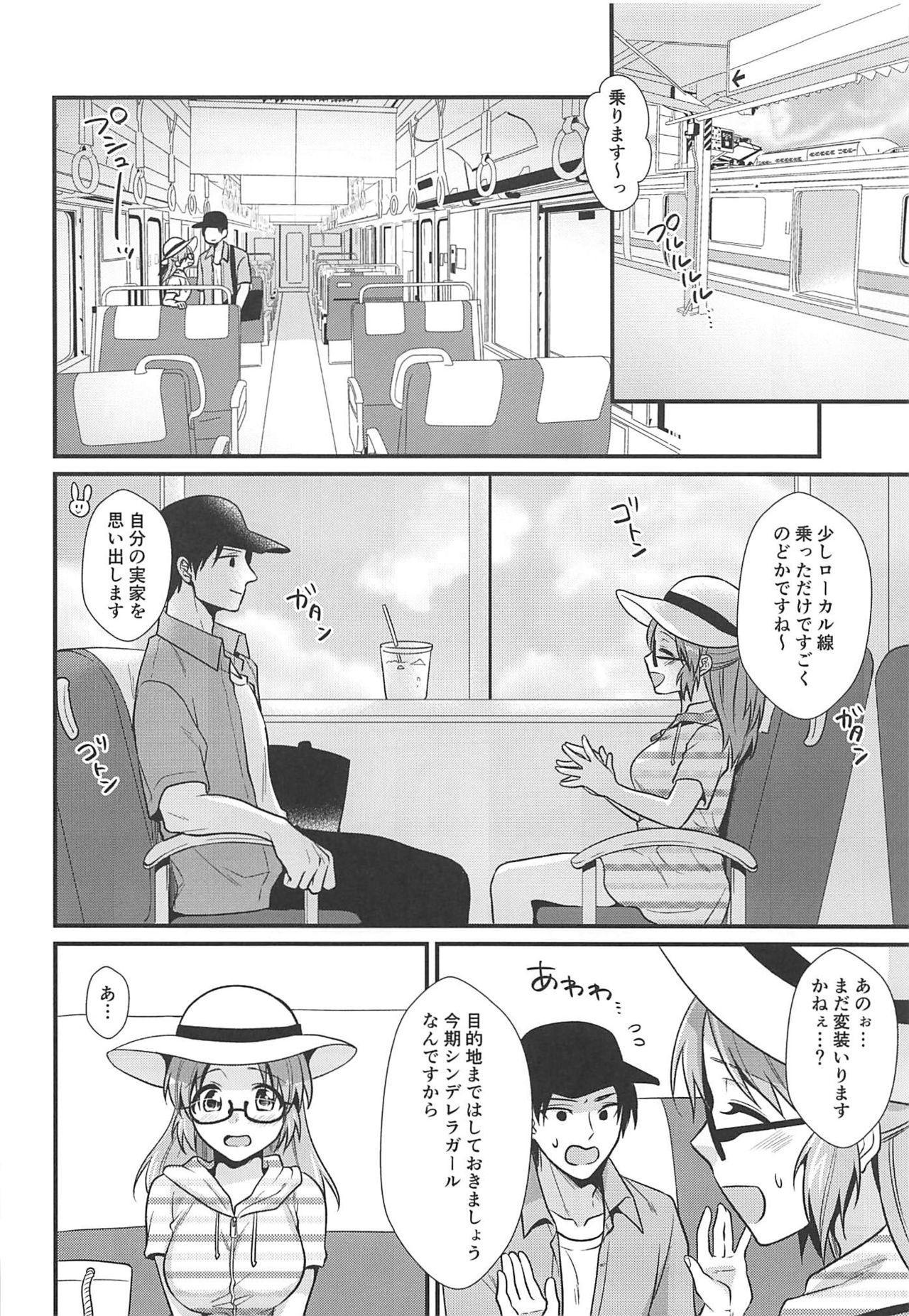 Boku no Nana-san Natsuyasumi Hen 8