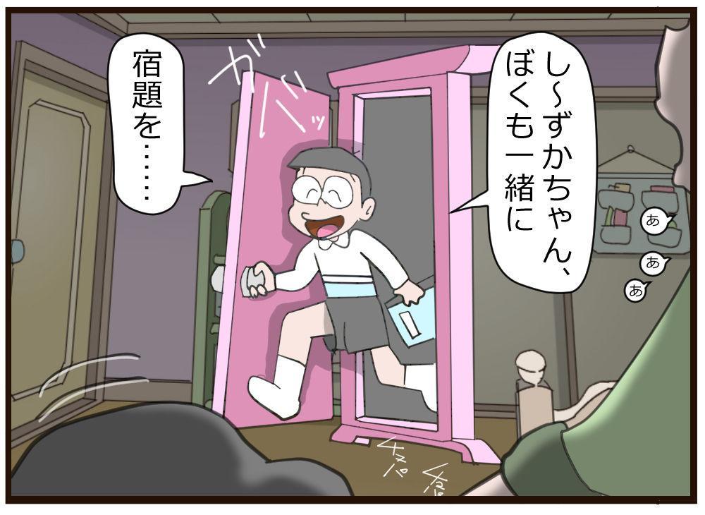 Nobita no Higeki 0