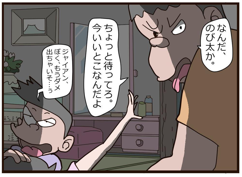 Nobita no Higeki 9
