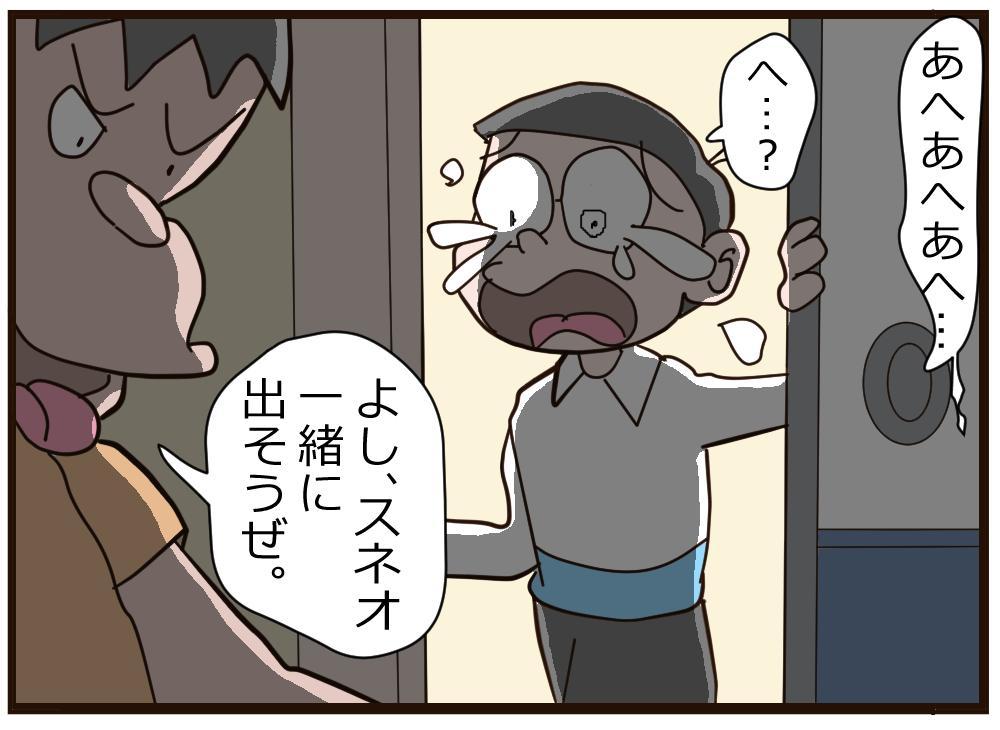 Nobita no Higeki 10